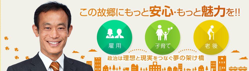 加古川市議会議員 つげ あつひと 公式サイト